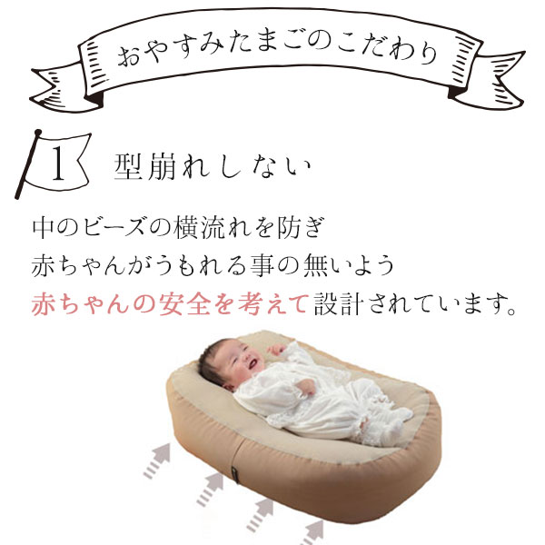 おやすみたまご、赤ちゃんの安全を考えて設計