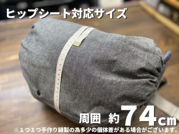 抱っこひも収納カバールカコヒップシート対応サイズ