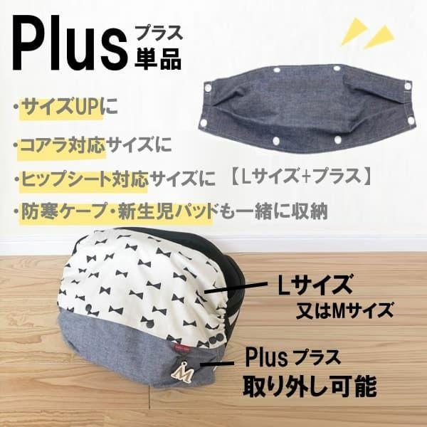 【プラス】シンプルブラック/抱っこひも収納カバー「ルカコ」 60-0907-11