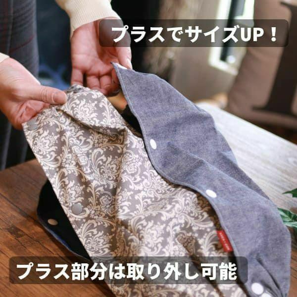 【プラス】シンプルネイビー/抱っこひも収納カバー「ルカコ」 60-0917-11