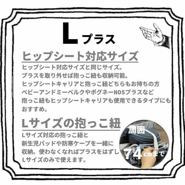 【Lプラス】星柄ブラック/抱っこひも収納カバー「ルカコ」 66-0667-11