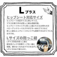 【Lプラス】ダンガリーグレー/抱っこひも収納カバー「ルカコ」 66-0676-11