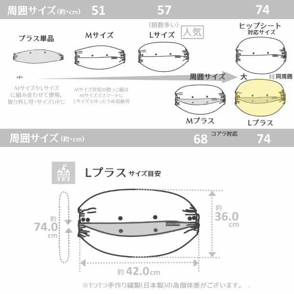 【Lプラス】シンプルブラック/抱っこひも収納カバー「ルカコ」 66-0907-11