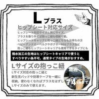 【Lプラス】【撥水加工】ナイロンオックス シンプルブラック/抱っこひも収納カバー「ルカコ」 66-0968-11