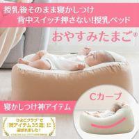【おやすみたまご】 授乳クッション ベビーベッド Cカーブで背中スイッチ押さない 寝かしつけ神アイテム正規品 日本製 1000-03-4