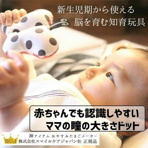 【にぎにぎ・うとうとちょうちょ】新生児からの洗える知育玩具/赤ちゃんが見えやすいママの瞳の大きさドット/シナプス知育 1000-03-5