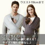【ポグネーステップワン】POGNAEウエスト118cmまで、パパも使えるフリーサイズ!新生児から使える!口コミで人気のベビーラップ。正規取扱店舗ルカコで試着可。
