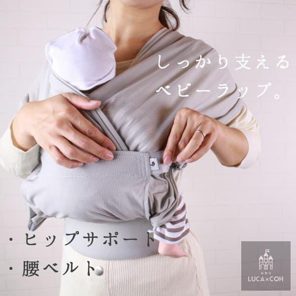 【ポグネーステップワン】POGNAEしっかり支えるベビーラップ!新生児から使える!口コミで人気のベビーラップ。正規取扱店舗ルカコで試着可。