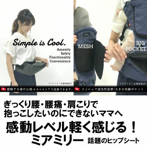 【ミアミリー(Miamily) ヒップスタープラス】日本モデル ヒップシート抱っこ紐【ストーングレー】腰痛肩こりママへ ミアミリー正規取扱店ルカコ 1000-01-05