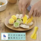 【マーナ(MARNA)】ザクザク切れる離乳食カッター(麺類や野菜お肉にも)食器洗い乾燥機・電子レンジOK K729 1000-09-02