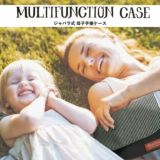 【母子手帳ケース】双子やきょうだい分まとめて入るジャバラ式!クラッチバックや診察券・通帳・領収書入れにも。1000-10-01