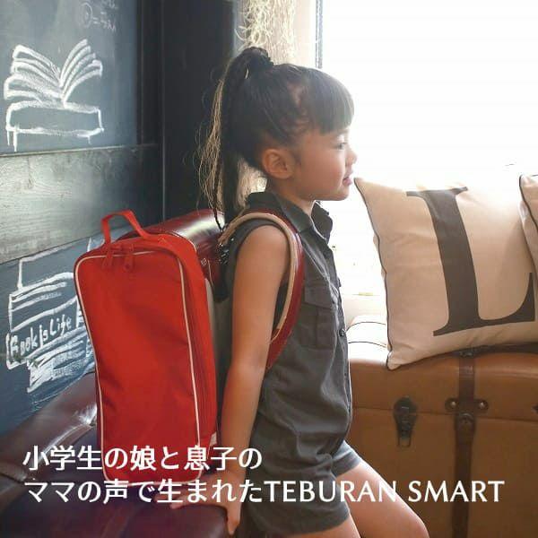 【てぶラン・スマート】レッド/ランドセルサイドポーチ(バッグ) ランドセル通学を手ぶらでおしゃれにスマートに1000-12-01
