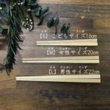 手作りお箸キット【育てるお箸】北海道のはんの木で作る、子供も簡単!喜ばれる、おしゃれなプレゼント封筒付きセット。
