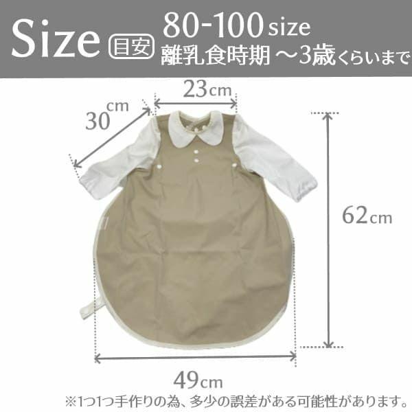 【離乳食エプロン・袖なし】離乳食初期の赤ちゃんから3歳まで使える洗える!、おしゃれな男の子・女の子用の手作りセミオーダー食事用スタイ