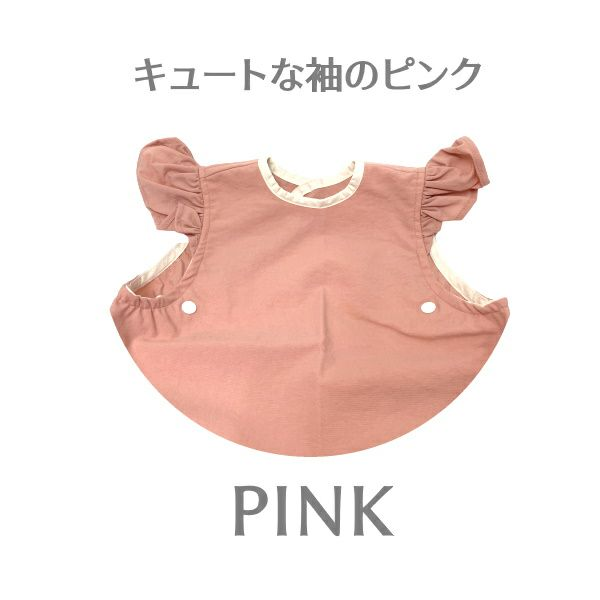 【離乳食エプロン・袖なし】離乳食初期の赤ちゃんから3歳まで使える洗える!、おしゃれな男の子・女の子用の手作りセミオーダー食事用スタイきちんと丸襟シャツベージュ