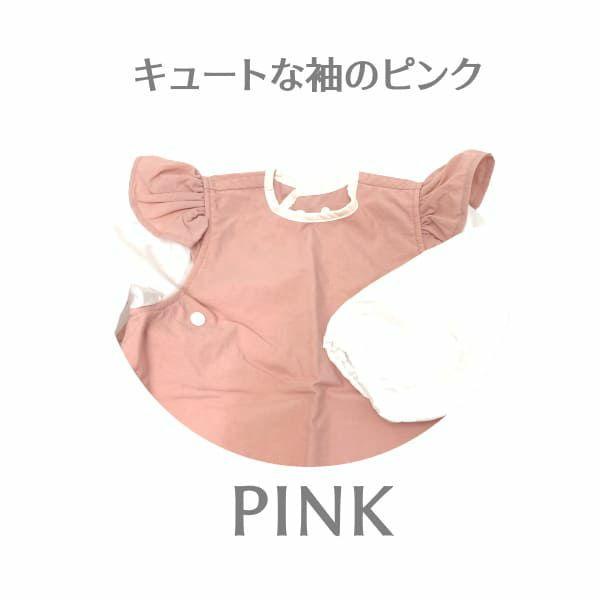【離乳食エプロン・長袖ロング丈】離乳食初期の赤ちゃんから3歳まで使える洗える!おしゃれな男の子・女の子用の手作りセミオーダー食事用スタイふわふわフリルピンク