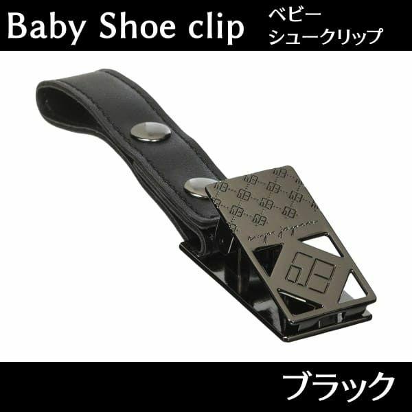 【シューズクリップ】赤ちゃん・ベビー靴をベビーカー・マザーズバッグ・抱っこ紐につけて、なくさない!ブラック