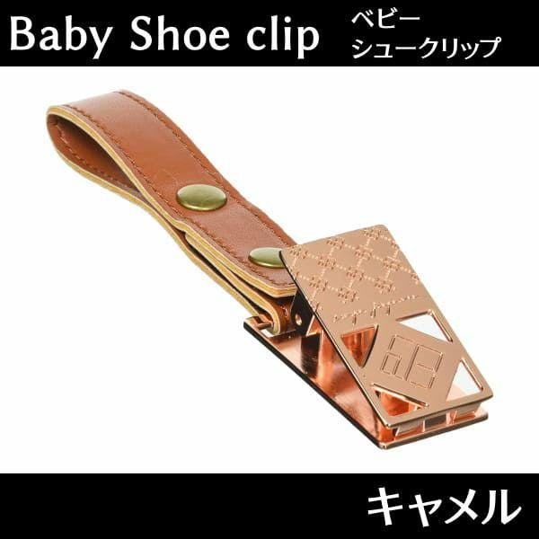 【シューズクリップ】赤ちゃん・ベビー靴をベビーカー・マザーズバッグ・抱っこ紐につけて、なくさない!キャメル