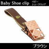 【シューズクリップ】赤ちゃん・ベビー靴をベビーカー・マザーズバッグ・抱っこ紐につけて、なくさない!ブラウン