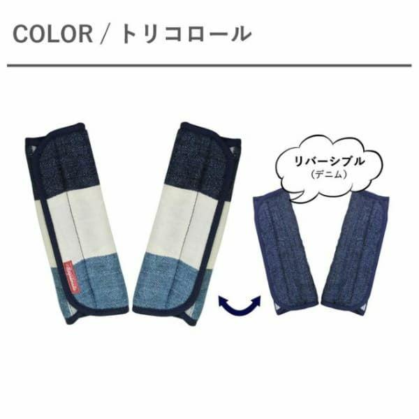 【ベビーカーベルトカバー】バギー・チャイルドシートの肩紐・肩ベルトカバー。日本製トリコロール
