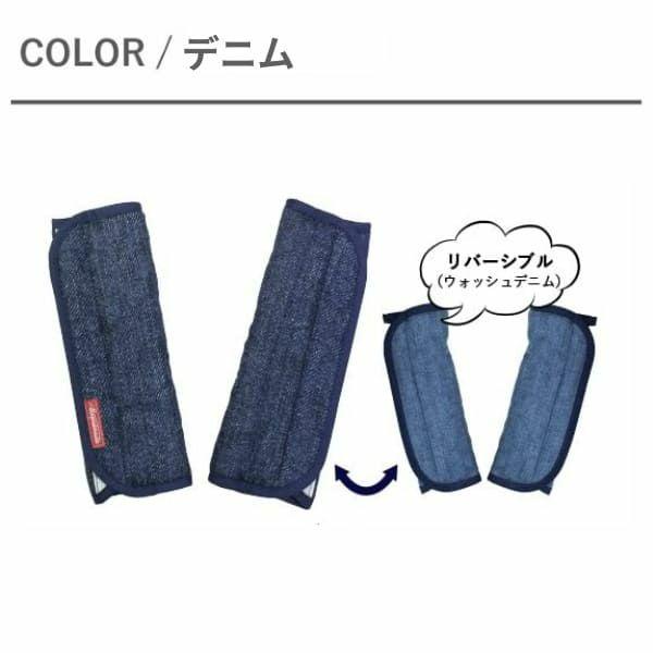 【ベビーカーベルトカバー】バギー・チャイルドシートの肩紐・肩ベルトカバー。日本製デニム