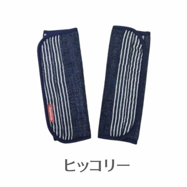 【ベビーカーベルトカバー】バギー・チャイルドシートの肩紐・肩ベルトカバー。日本製ヒッコリー