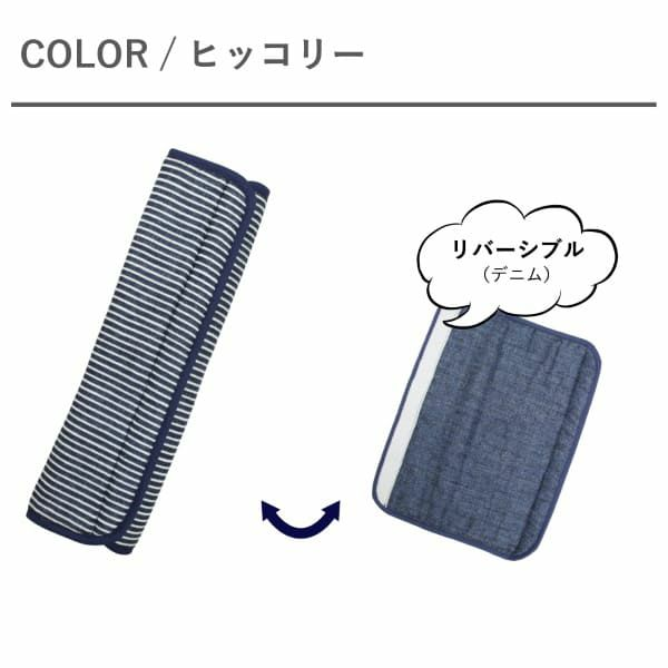 【ベビーカーベルトカバー】バギー・チャイルドシートの肩紐・肩ベルトカバー。リバーシブル 日本製ヒッコリー