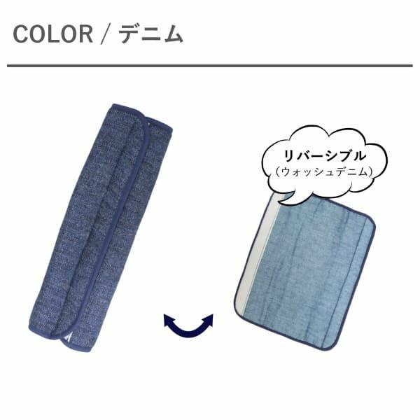【ベビーカーベルトカバー】バギー・チャイルドシートの肩紐・肩ベルトカバー。リバーシブル 日本製デニム