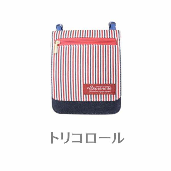 【移動ポケット】マルチポケットポーチ 女の子・男の子おしゃれでシンプルなクリップポーチ・簡単ポケットティッシュケース・インバッグ トリコロール