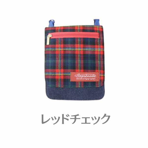 【移動ポケット】マルチポケットポーチ 女の子・男の子おしゃれでシンプルなクリップポーチ・簡単ポケットティッシュケース・インバッグ レッドチェック