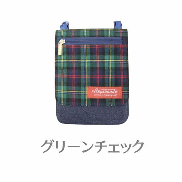 【移動ポケット】マルチポケットポーチ 女の子・男の子おしゃれでシンプルなクリップポーチ・簡単ポケットティッシュケース・インバッグ グリーンチェック