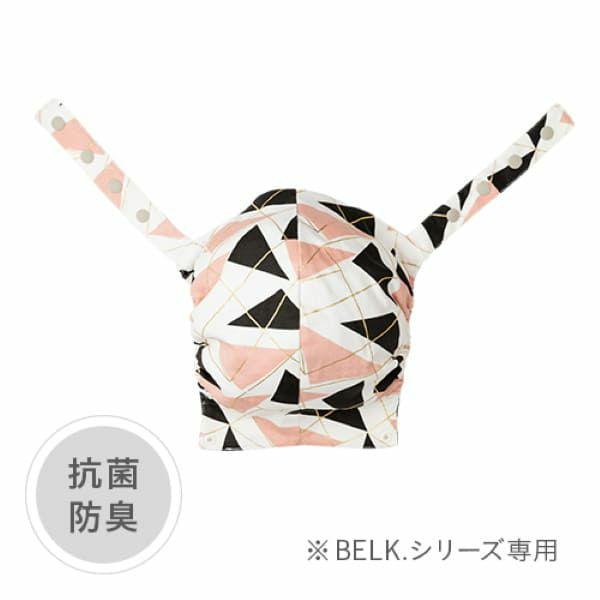 【ベビーアンドミー】ベルク専用 スリーピングフード(ヘッドサポート・頭あてカバー)【ジオメトリピンク】1000-07-19