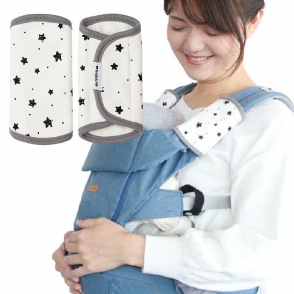 【ベビーアンドミー】ベルク 抱っこ紐ベルト(肩紐)よだれカバー(サッキングパッド)【星柄・スター】1000-07-26