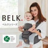 【ベルクBELK./スティールグレー】ベビーアンドミー ファーストオプション・抱っこ紐防寒ケープ・収納カバー【セット】1000-07-38