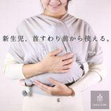 【ポグネー】ステップワン一体型【グレー】新生児から使える付け方簡単!軽い抱っこ紐(ベビーラップ)正規取扱店ルカコPOGNAE1000-02-19