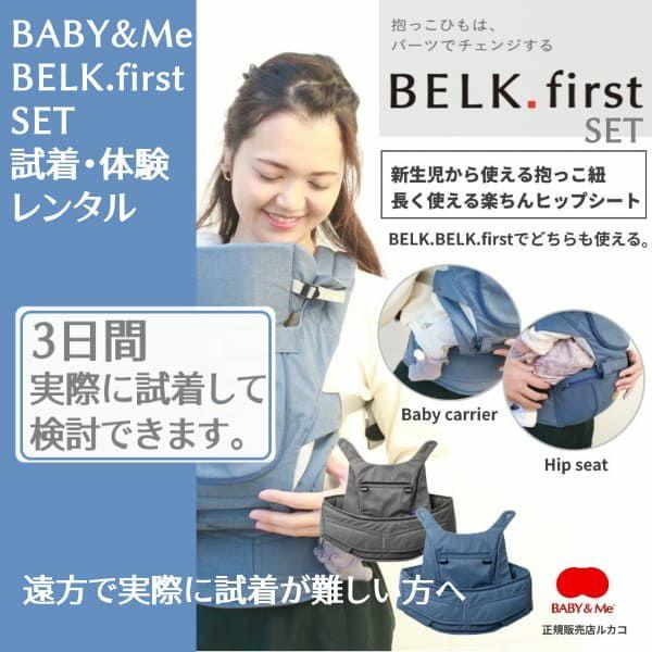 【ベビーアンドミー ベルクファーストセット レンタル試着】BABY&Me BELK.firstヒップシートキャリア抱っこ紐レンタル試着1000-07-40