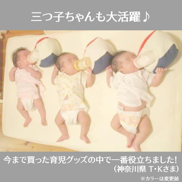 ママ代行ミルク屋さん ハンズフリー授乳クッション 双子同時授乳や夜間授乳、年子・ワンオペ育児に心の余裕ができる便利グッズ1000-03-7